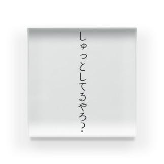 大阪弁グッズ「しゅっとしてるやろ?」 Acrylic Block