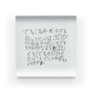 松の手紙/てちょこまみれじけん Acrylic Block