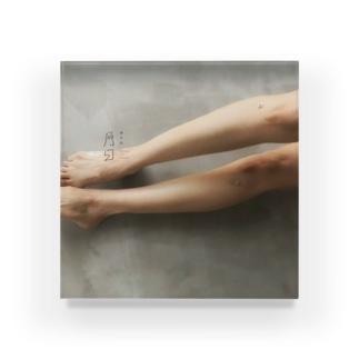 足三里(あしさんり) Acrylic Block