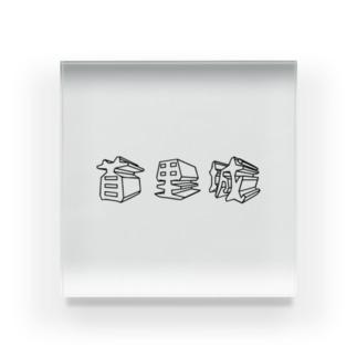 首里城 Acrylic Block