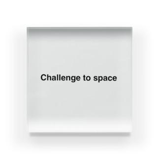 宇宙に挑戦する物 Acrylic Block