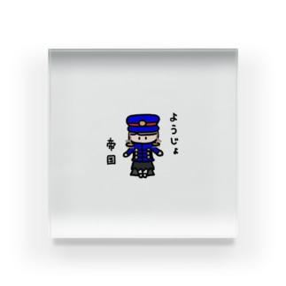 ようじょ帝国ミニキャラシリーズ Acrylic Block