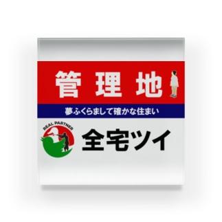 【アンニュイ別注】 管理地 Acrylic Block