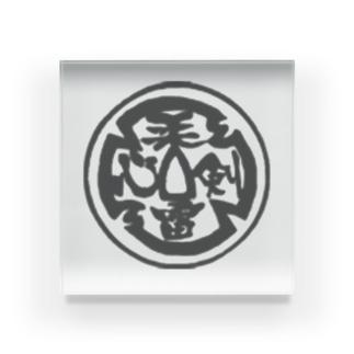 柔剣 Acrylic Block