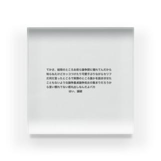 生き恥コレクション Acrylic Block