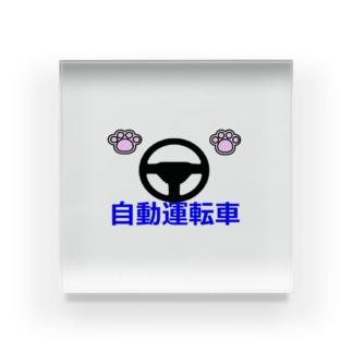 自動運転車ステッカー 猫の手 Acrylic Block