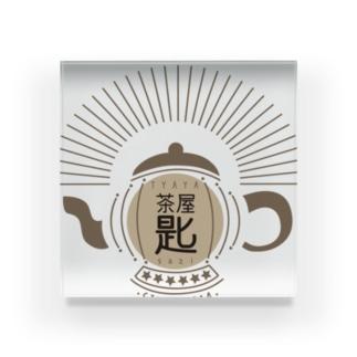 お茶屋 匙 Acrylic Block