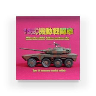 陸上自衛隊:16式機動戦闘車 JGSDF: Type 16 maneuver combat vehicle Acrylic Block