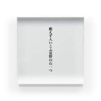 俳句アイテム Acrylic Block