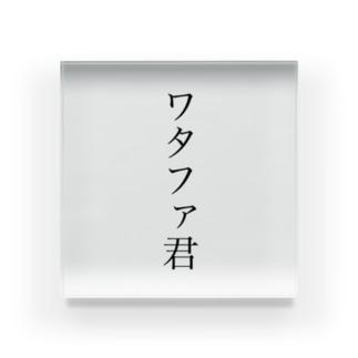 ワタファ君 Acrylic Block