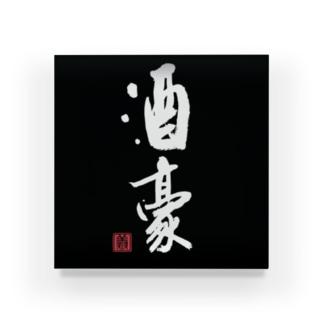 酒豪(黒3) Acrylic Block
