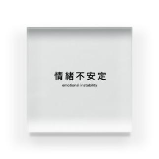 情緒不安定 Acrylic Block