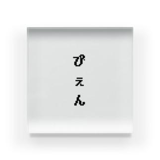 ぴぇん Acrylic Block