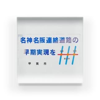 名神名阪連絡道路の早期実現を Acrylic Block