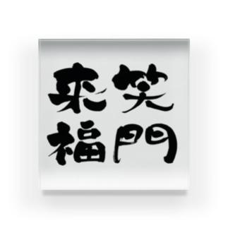 tosibouの笑う門には福来る Acrylic Block