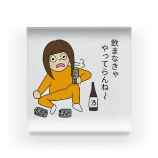 お酒大好き Acrylic Block