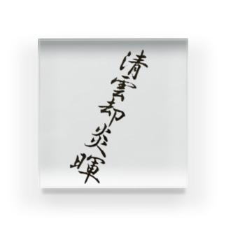 習字1 Acrylic Block