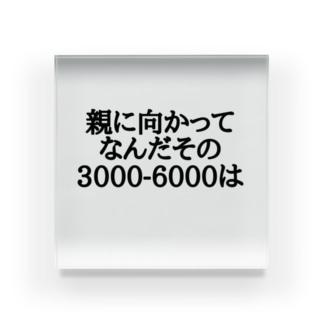 親に向かってなんだその3000-6000は Acrylic Block