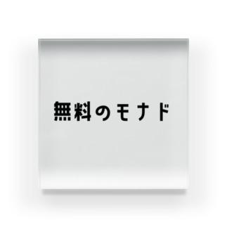 無料のモナド Acrylic Block