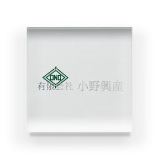 masaoz1000の有限会社 小野興産 Acrylic Block