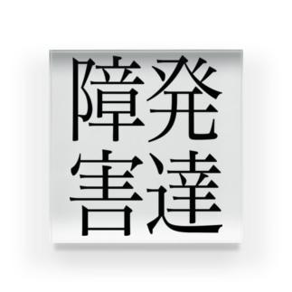 発達障害 ゲシュタルト崩壊 NAMACOLOVE Acrylic Block