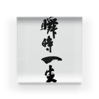 「瞬時一生」ブランド Acrylic Block