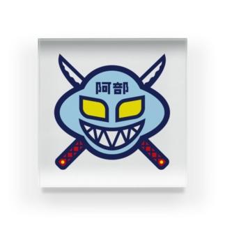 パ紋No.3358 阿部  Acrylic Block