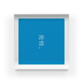 発情。 Acrylic Block