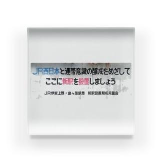 JR伊賀上野・島ヶ原間新駅設置期成同盟会 Acrylic Block