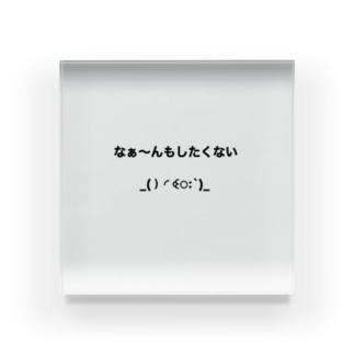 ぐ〜たら Acrylic Block