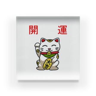 開運招き猫「にゃん吉」 Acrylic Block
