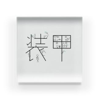 装甲ホーム Acrylic Block