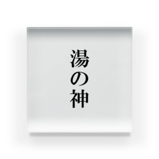 湯の神 Acrylic Block