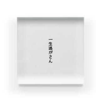 心の声 Acrylic Block