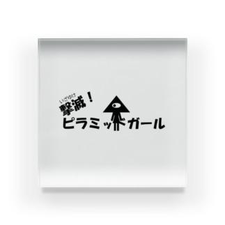 撃滅!ピラミッドガール Acrylic Block