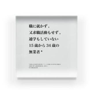 NEET定義日本版 Acrylic Block