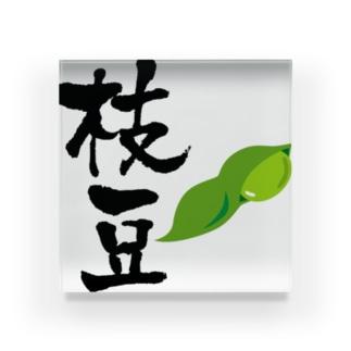 枝豆 Acrylic Block
