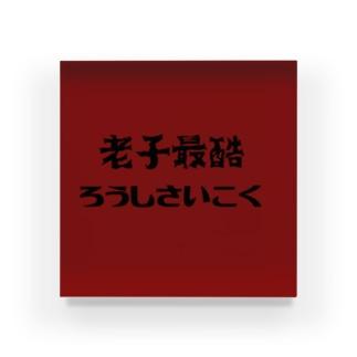 老子最酷 Acrylic Block