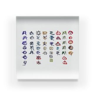 アワ歌(ヲシテ文字) Acrylic Block