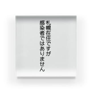 札幌在住(Not感染者) Acrylic Block