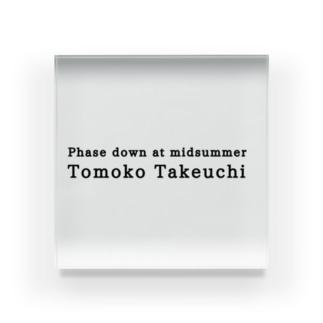 Tomoko Takeuchiフォントver Acrylic Block