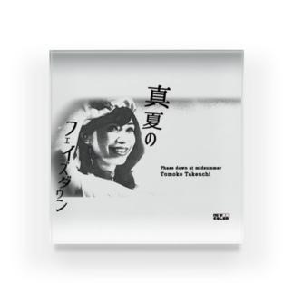 Tomoko Takeuchiモノクロphoto大 Acrylic Block