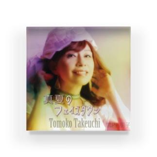 Tomoko Takeuchi真夏のフェイズダウン・ジャケット Acrylic Block