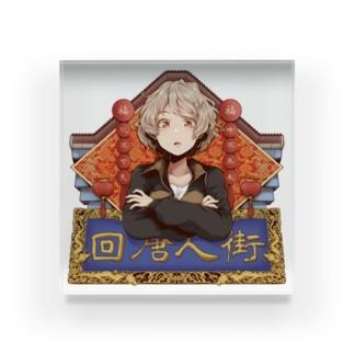 特文 / tokufumiのGO BACK TO CHINATOWN Acrylic Block