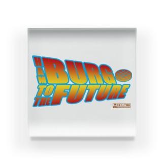 ハンバーグイラスト「ハンバーグ・トゥ・ザ・フューチャー」 Acrylic Block