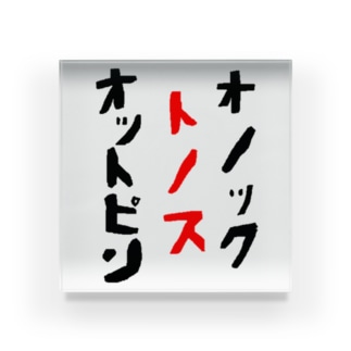 オットピン・トノス・オノック Acrylic Block