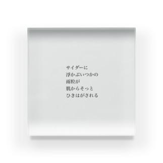 不感湯のサウナ短歌 Acrylic Block