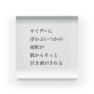 【サウナ短歌】3路線乗り入れ駅の不感湯 Acrylic Block
