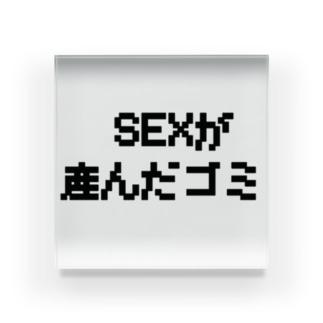 SEXが産んだゴミ Acrylic Block
