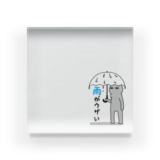 雨がウザい Acrylic Block